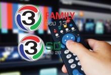 ปิดฉาก3SD,3 family ช่อง3บีอีซีนำทีม แห่คืนใบอนุญาต ทีวีดิจิตอล