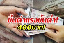 ลูกจ้างเฮ! รัฐบาลเตรียมปรับขึ้นค่าแรงขั้นต่ำ 400 บาท/วัน