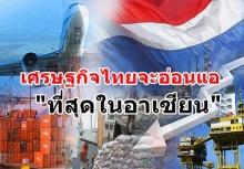 เตรียมใจ ธนาคารโลกชี้ เศรษฐกิจไทยจะอ่อนแอที่สุดในอาเซียน