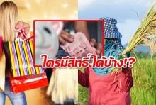 เปิดงบกระตุ้นเศรษฐกิจ 3 แสนล้าน คนไทยใครได้บ้าง ไม่ต้องจน ก็มีสิทธิ!