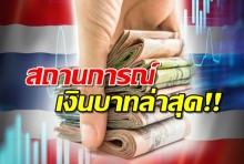 เงินบาทไทยอ่อนขึ้นแท่นอันดับ2เอเชีย  รองวอน ของเกาหลีใต้