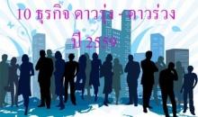 10 ธุรกิจ ดาวรุ่ง-ดาวร่วง ปี 2559