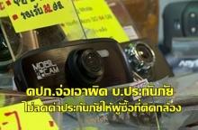 คปภ.จ่อเอาผิดบ.ประกันภัย ถ้าไม่ลดค่าประกันให้ผู้ซื้อที่ติดกล้องหน้ารถ