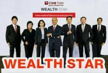 ซีไอเอ็มบี ไทย เปิดตัว Wealth STAR โครงการสร้างสุดยอดที่ปรึกษาทางการเงินมืออาชีพ