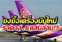 บินไทยชงซื้อเครื่องบิน 38 ลำ มูลค่า 1.6 แสนล้าน
