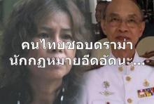 ผู้พิพากษา พ้อ 'คนไทยชอบดราม่า นักกฏหมายอึดอัดนะ…' ปมครูแพะ