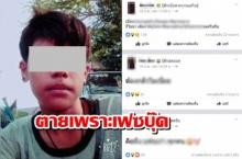 เฟซบุ๊กเป็นเหตุ!! 'นุ ซีเค'โจ๋16ท้าต่อย ถูกรุมกระทืบคอหัก เผยโพสต์สุดท้ายจบชีวิต