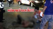 หนีตายจ้าละหวั่น!!! ชาวบ้านแจ้ง เกิดเหตุสุดสะเทือนขวัญกลางถนน ตร.รุดตรวจสอบพบภาพโคตรสลด?