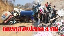 โคตรสยอง! รถบรรทุก 2 คันชนกันที่แม่สอด ตายเกลื่อน 4 ศพ