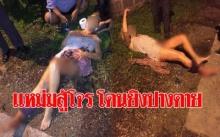 แหม่มสู้ขาดใจ!!! 2 โจรบุกบ้าน ถูกยิง 3 นัดปางตาย!! วิ่งหนีหาคนช่วย ก่อนคนร้ายยกตู้เซฟหนี