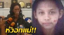 ฆ่าลูกฉันทำไม? สาว16 ถูกอดีตนางงามฆ่าฝังดินร่ำไห้ หลังผู้ต้องหาสารภาพ ลั่นหัวอกแม่ทรมาน