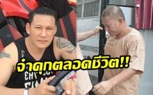 """จำคุกตลอดชีวิต!! """"ไซซะนะ"""" เจ้าพ่อค้ายานรกชาวลาว-สั่งขนยาเข้าไทย"""