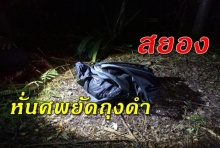สยอง!!ฆ่าตัดคอหญิงสาว ยัดศีรษะใส่ถุงดำ โยนทิ้งริมถนนย่านมีนบุรี