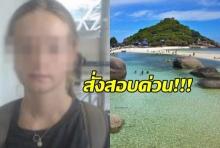 ตร.มึนแหม่มอ้างถูกข่มขืนบนเกาะเต่า เล่าเหตุการณ์วันแจ้งความ-รองโฆษกสั่งสอบด่วน!!