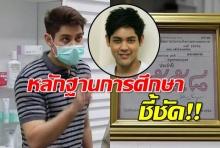ตำรวจเผย อดีตพระเอก เรียนหมอฟันในไทยไม่จบ แต่มาเปิดคลีนิคเถื่อน!