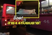 ช็อค!! รถเมล์สาย 44 ทับผู้โดยสารดับคาที่ ขณะกำลังลงจากรถ