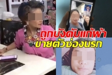 ระทึกช่วยสาวไทย ถูกบังคับแก้ผ้า-ขายตัวซ่องนรกเกาหลี