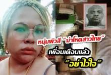 หนุ่มแอฟริกาฆ่าโหดสาวไทยจนเสียชีวิตคาโรงแรม ฉกทรัพย์ไป 700,000 บาท