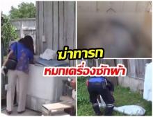 สลด! พบศพทารกถูกทิ้งไว้ในเครื่องซักผ้าเก่าที่ รพ.มหาราชนครศรีธรรมราช