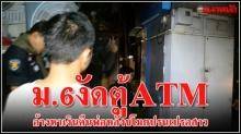 ม.6  งัดตู้ATM กรุงไทย หาเงินคืนพ่อหลังขโมยให้สาว!