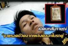 เปิดใจ หนุ่มผู้รอดชีวิตเพียง 1 เดียวจากเหตุ รถตู้มรณะเชื่ออิทธิฤทธิ์หลวงพ่อโต!! (คลิป)