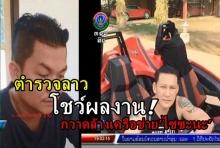 เด็ดไม่แพ้ไทย ! ตำรวจลาวบุกกวาดล้างเครือข่ายไซซะนะ