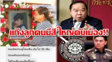 งานเข้า!!!! ทนายสงกรานต์ลุยคดี 15 รุม 1 ฆ่าโหด ชี้แก๊งลูกคนมีสีใหญ่คับเมือง