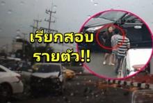 โดนแล้ว!เมียหลวงซิ่งรถชนสามี ถูกเรียกสอบเรียบ!!เผยระดับผู้บริหาร