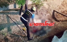 ฆ่าโหด!!! ลุงวัย 63 ปี เป็นศพถูกฟันหัวดับคาร่องน้ำ คาดฝีมือหนุ่มข้างบ้าน