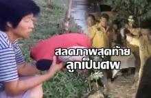 แม่ใจสลาย!! สลดภาพสุดท้าย เพื่อนพ่อเหี้ยม ถอดเสื้อผ้าโยนศพเด็ก11 ทิ้งน้ำ(คลิป)