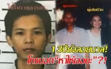 """13ปียังลอยนวล!! หนุ่มฆ่าโหดแฟนสาวดับคามือ โทรบอก""""หาให้เจอนะ""""?!"""