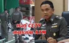 ตร.เร่งกู้ CCTVจุดระเบิด ATM ยังไม่ฟันธงว่าคนร้ายทำคนเดียว