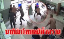 นาทีแหกคุก! นักโทษวิ่งหนีต่อหน้าต่อตา ตำรวจ 3 คนยังคว้าไม่อยู่!!