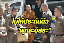 ศาลไม่ให้ประกันตัว 'พุทธะอิสระ' คดีอั้งยี่ซ่องโจร-ปลอมพระปรมาภิไธย