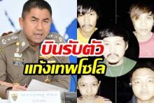 หิ้วส่งไทย 5ลูกน้อง 'เทพโซโล' 'โจ๊ก'บินรับ ที่แม่สาย (คลิป)