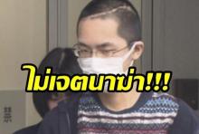 """""""นศ.ญี่ปุ่น"""" ฆ่าหญิงไทยในโรงแรมที่โตเกียว อ้างไม่เจตนาฆ่า"""