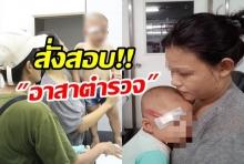 อาสาตำรวจฟาดกระบองถูกหัวเด็ก 2 ขวบ จนสลบ ตร.เร่งสั่งสอบ!!!