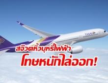 สจ๊วตการบินไทย ลอบขนบุหรี่ไฟฟ้า ไหวตัวทิ้งของ บินไทยรู้ตัวชี้โทษหนักไล่ออก!