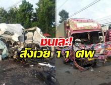 รถตู้ขนแรงงาน พุ่งชนประสานงารถสิบล้อพังยับ ดับสลด 11ศพ เจ็บอื้อ