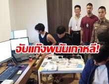 อาชญากรรมข้ามชาติ! รวบแก๊งพนันออนไลน์เกาหลี ลอบตั้งฐานที่ไทย พบเงินหมุนเวียนกว่าพันล้าน
