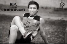 ช็อก!นักฟุตบอลไทยโดนกระสุนปืนลูกหลงเจาะร่างดับ