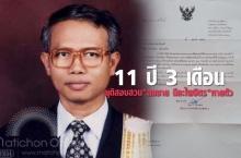 """สิ้นสุด11ปี คดี """"สมชาย นีละไพจิตร""""หายตัว ดีเอสไอของดสอบสวน อ้างไม่พบคนผิด"""