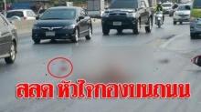 โคตรสยอง!!!!  ด.ช.วัย 14 ถูกรถพ่วงทับ-หัวใจกระเด็นออกมากองบนถนน(มีคลิป)
