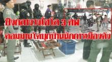 งานเข้า!! ยิงกลางวงไฮโล 3 ศพ คอมมานโด-ทหารเกือบครึ่งร้อย บุกบ้านนักการเมืองดัง-ยึดอาวุธสอบ