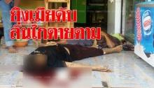 โคตรโหด! ลุงโมโหเมีย มีปากเสียงรุนแรง ชักปืนยิงดับสลดคาร้าน ก่อนลั่นไกตายตาม