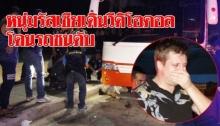 หนุ่มเดินคุยโทรศัพท์ริมถนน รัสเซียพุ่งชนสนั่นกระเด็นเข้าใต้บัส คนขับถึงกับทรุดร้องไห้!