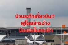 ป่วนระทึก!! เที่ยวบินสุวรรณภูมิ-เชียงราย ผู้โดยสารอ้างมีระเบิดในกระเป๋า