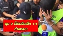 ปากดี!!! 2 ผู้ต้องหาข่มขืนเด็ก 14 ทำแผนฯ ไม่ได้รุมโทรม แถน้องเลือกที่เอง(มีคลิป)