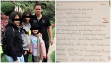 เปิดจดหมายจากเพื่อน อาลัยตระกูลสังหลัง คดีฆ่ายกครัว 8 ศพ สงสารลูกน้อย ทำไมถึงโหดร้าย