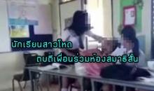 นักเรียนสาวโหด!! รุมตบเพื่อนร่วมห้องสมาธิสั้น อัดคลิปประจานโซเซียล